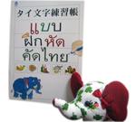実用 生活タイ語会話